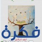 كتاب وإذا الصحف نشرت 2018 pdf – أدهم شرقاوي