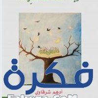 تحميل كتاب وإذا الصحف نشرت pdf أدهم شرقاوي