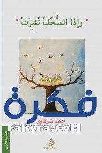 كتاب وإذا الصحف نشرت pdf