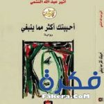 رواية أحببتك أكثر مما ينبغى pdf 2018 – أثير عبد الله النشمي