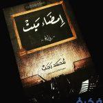 تحميل رواية إمضاء ميت pdf محمد رجب 2018