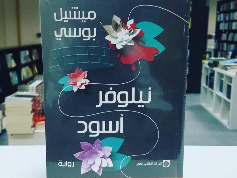 تحميل رواية نيلوفر أسود pdf 2018 – ميشيل بوسي