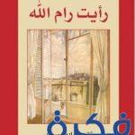 تحميل رواية رأيت رام الله pdf لمريد البرغوثى 2018