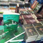 رواية شآبيب pdf 2018 – احمد خالد توفيق