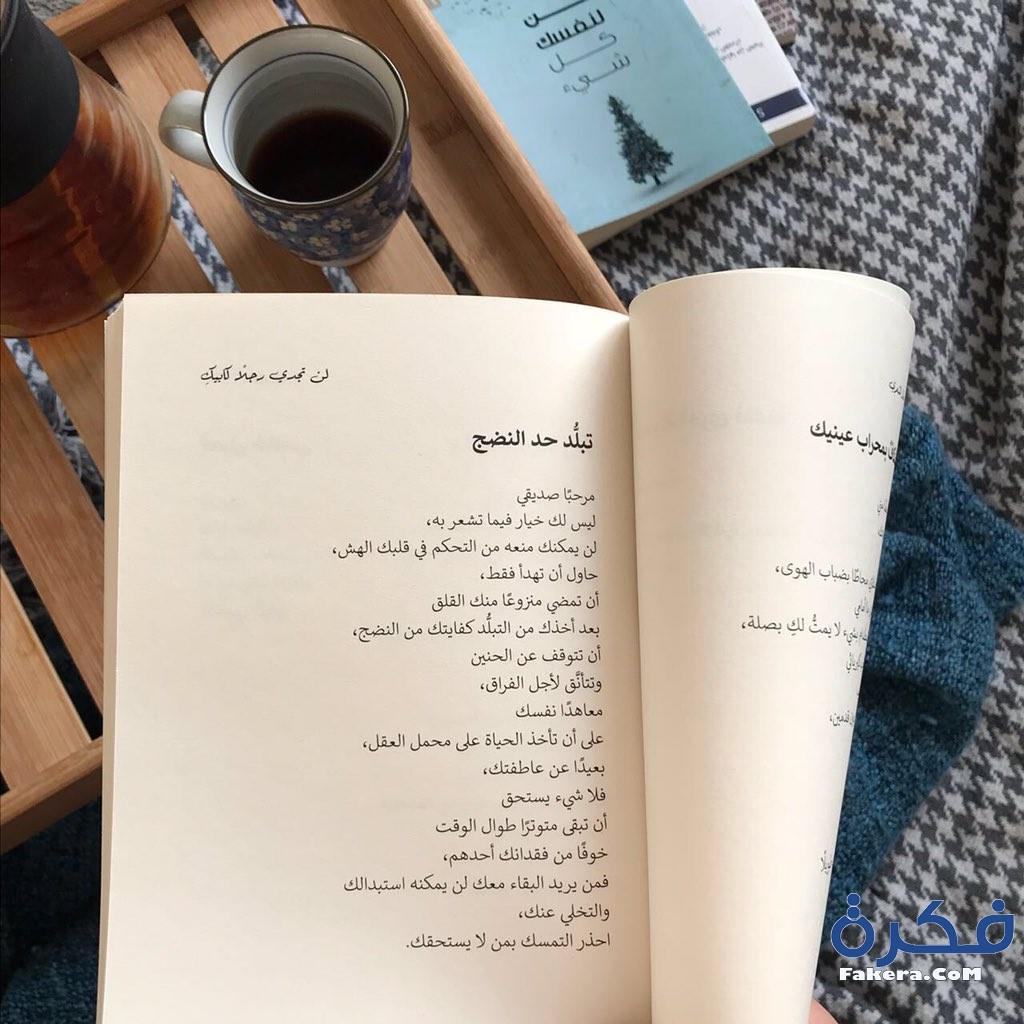 كتاب لا تحزن اقتباسات