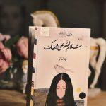 تحميل رواية سلام الله على عينيك pdf 2018 محمد السالم