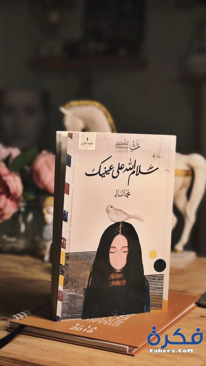 رواية فتاة الله pdf