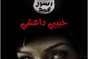 تحميل رواية حبيبى داعشى pdf لهاجر عبد الصمد 2018