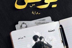 تحميل رواية يونس pdf 2018 – أحمد حسن
