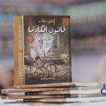 رواية قانون الكارما 2018 pdf – كاتبة إنجى علاء