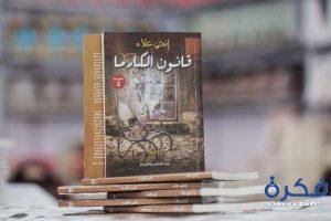 تحميل رواية قانون الكارما 2018 pdf للكاتبة إنجى علاء