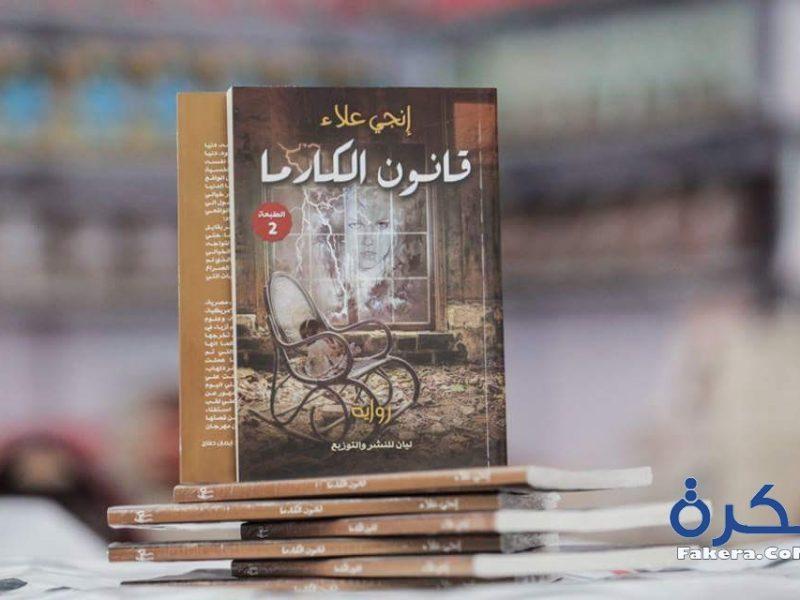 تحميل رواية تريند pdf عصير الكتب