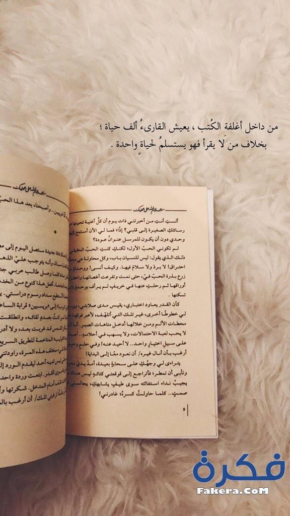 كتاب كلك الليلة بصدري pdf