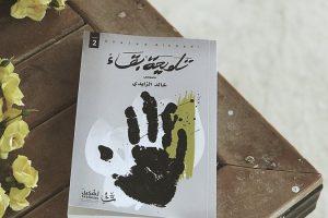 رواية تلويحة بقاء pdf 2018 – خالد الزايدى
