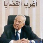 كتاب أغرب القضايا pdf 2018 – بهاء الدين أبوشقة