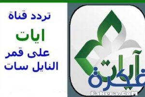 تردد قناة ايات 2019 الجديد نايل سات