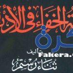 تحميل كتاب أئمة الخفاء فى الأديان pdf لثناء رستم 2018