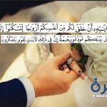 دعاء كتب الكتاب للعروسين مكتوب