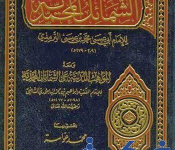 تحميل كتاب الشمائل المحمدية pdf 2018 – أبو عيسى محمد الترمذى