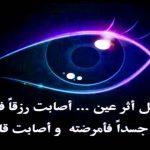 دعاء التحصين من العين والحسد