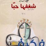 رواية شغفها حبا pdf 2018 -محمد السالم