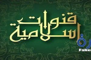 تردد القنوات الاسلامية على النايل سات 2018