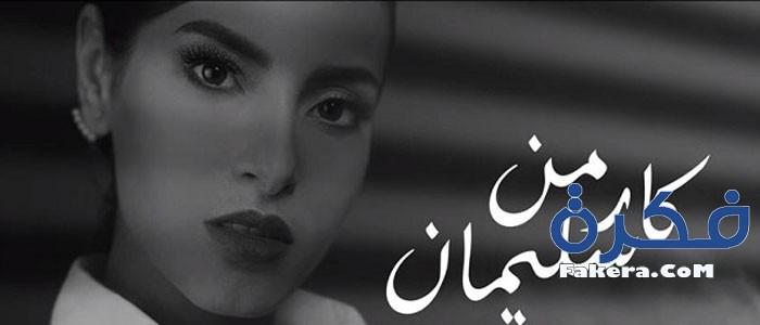 كلمات اغنية يا صاح 2018 – كارمن سليمان