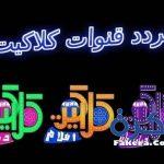 تردد قنوات كلاكيت افلام عربي 2018