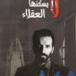 رواية مدينة الحب لا يسكنها العقلاء 2018 pdf – احمد آل حمدان