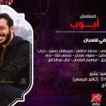 قصة مسلسل أيوب رمضان 2018