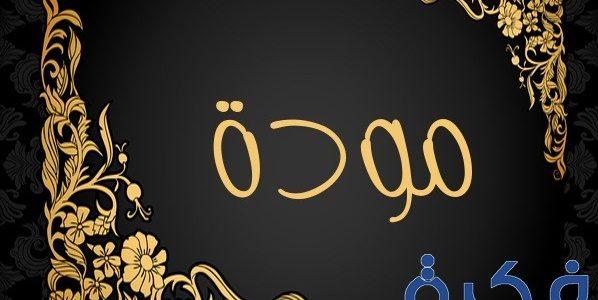 معني وصور اسم مودة Mawada
