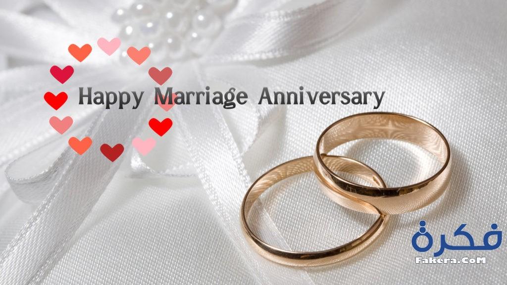 أجمل الرسائل للتهنئة بعيد الزواج 2018