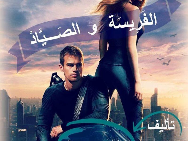 تحميل رواية الفريسة والصياد 2018 pdf – منال سالم