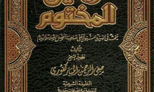 كتاب سوار أمي pdf