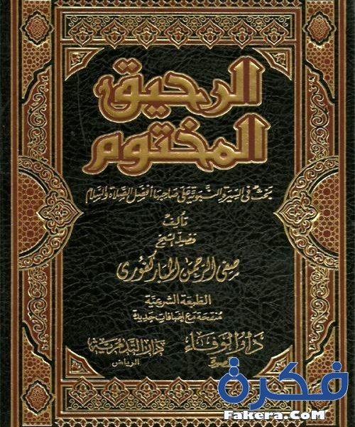 تحميل كتاب الرحيق المختوم pdf – صفى الرحمن المباركفورى