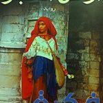 رواية أرض الغجر pdf أحمد أبو هيبة