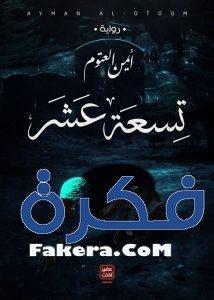 رواية تسعة عشر 2018 pdf – أيمن العتوم