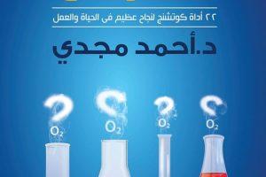 تحميل كتاب ثانى أكسيد النجاح 2018 pdf أحمد مجدى