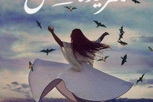 تحميل رواية تغريدة عشق 2018 pdf  – هالة البشبيشى