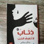رواية ذئاب لا تعرف الحب 2018 pdf منال سالم