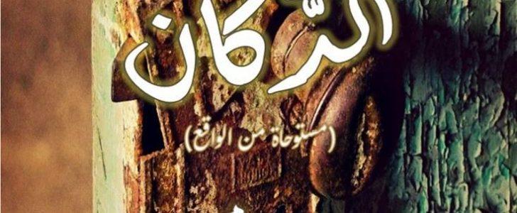 رواية الدكان pdf 2018 – منال سالم