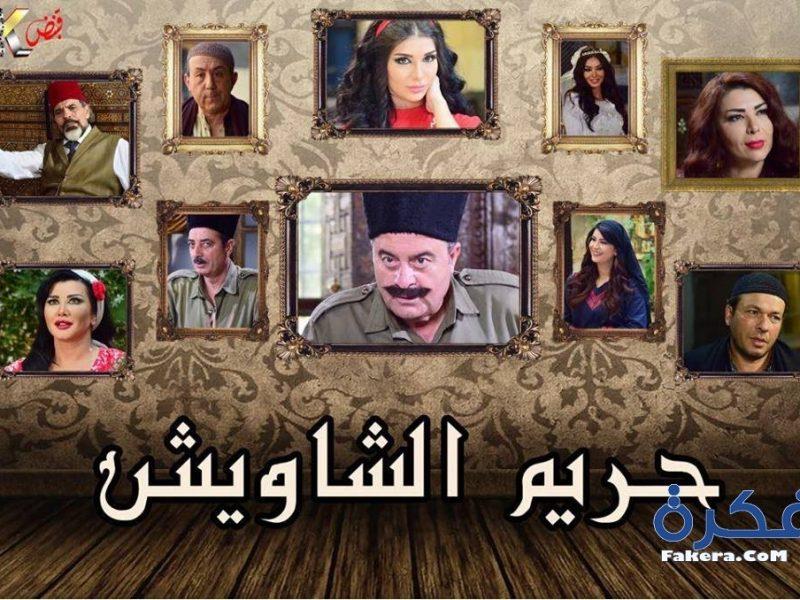 قصة مسلسل حريم الشاويش 2018