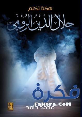 كتاب هكذا تكلم جلال الدين الرومى pdf – محمد حامد