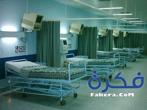 تفسير رؤية المستشفى في المنام