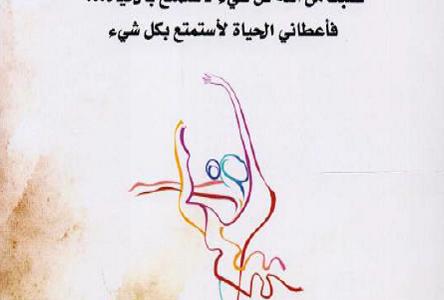 تحميل كتاب الرقص مع الحياة pdf 2018 – مهدى الموسوى
