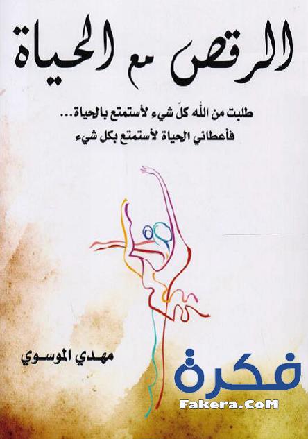 قراءة كتاب الرقص مع الحياة اون لاين