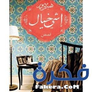 تحميل كتاب اشى الخيال pdf – هيثم دبور