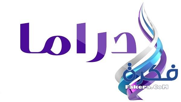 قنوات مسلسلات رمضان 2018