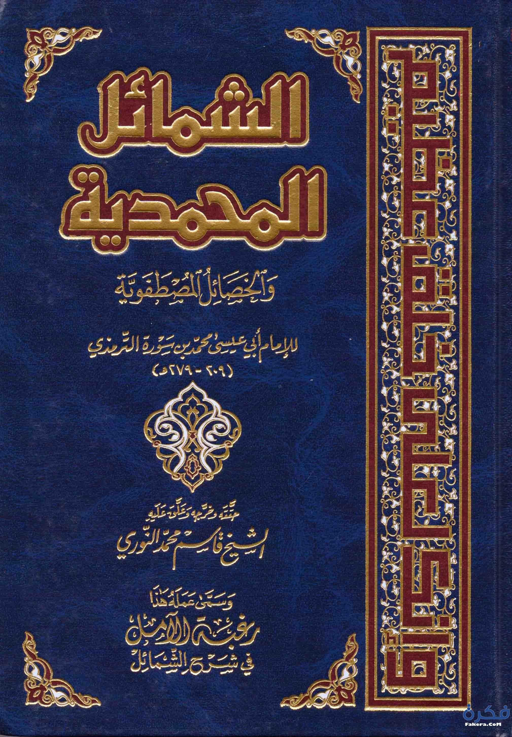 كتاب الشمائل المحمدية للترمذي pdf
