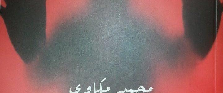 رواية حينما يذل إبليس 2018 pdf – محمد مكاوى